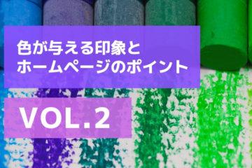 色が与える印象とHP(ホームページ)の方向性を決めるポイント~VOL.2~